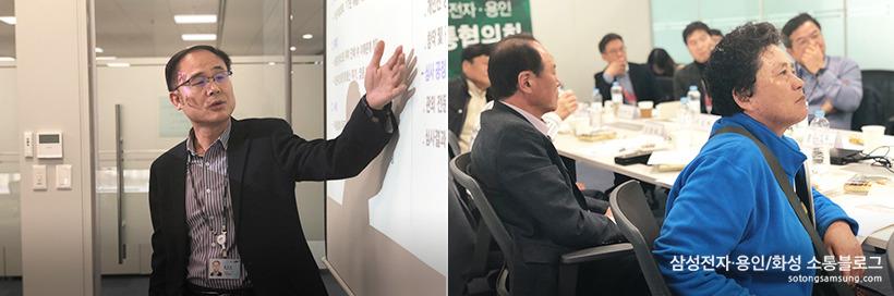 『삼성전자·용인 소통협의회』 3월 정기회의6