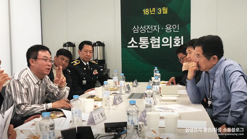 『삼성전자·용인 소통협의회』 3월 정기회의9