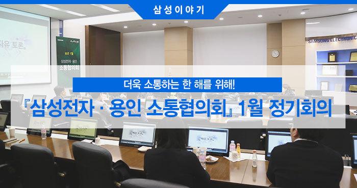 『삼성전자·용인 소통협의회』 1월 정기회의1