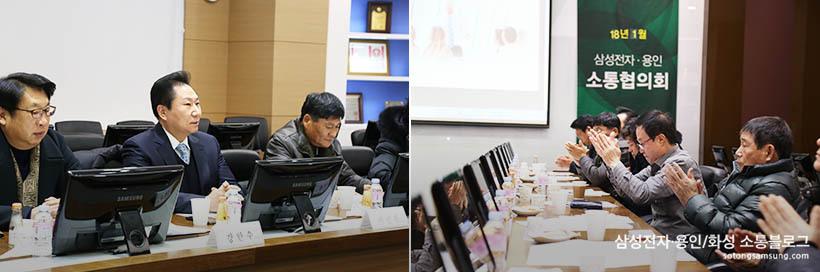 『삼성전자·용인 소통협의회』 1월 정기회의4