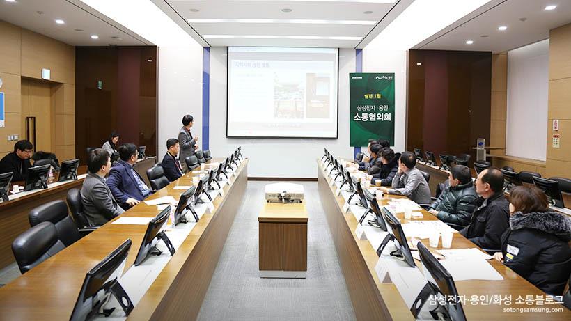 『삼성전자·용인 소통협의회』 1월 정기회의5