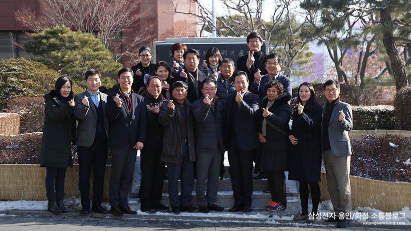 『삼성전자·용인 소통협의회』 1월 정기회의7