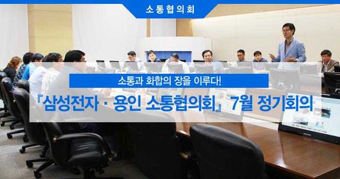 『삼성전자·용인 소통협의회』 7월 정기회의1