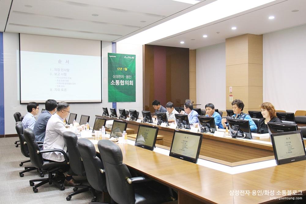 『삼성전자·용인 소통협의회』 7월 정기회의2