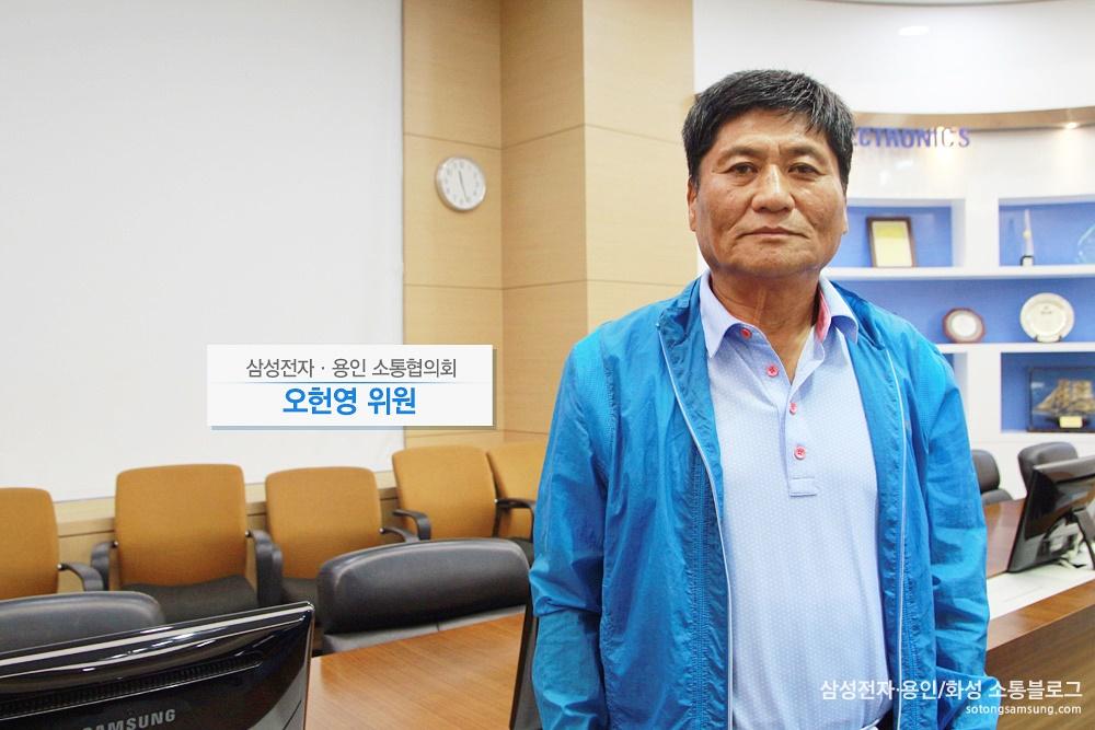 오헌영 위원 /『삼성전자·용인 소통협의회』