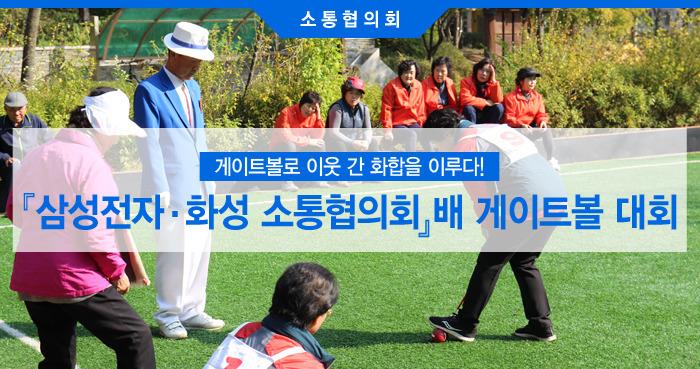 삼성전자·화성 소통협의회』 배 게이트볼 대회'1