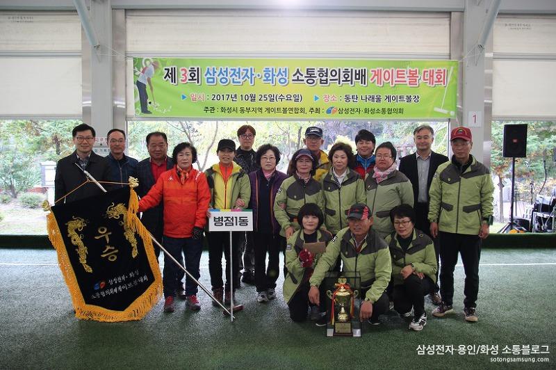 삼성전자·화성 소통협의회』 배 게이트볼 대회'11