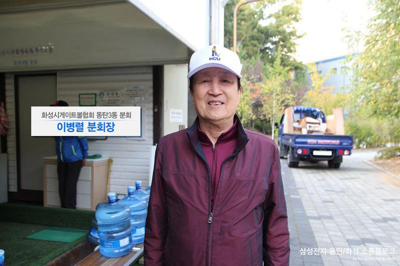 이병렬 분회장 / 화성시게이트볼협회 동탄3동 분회