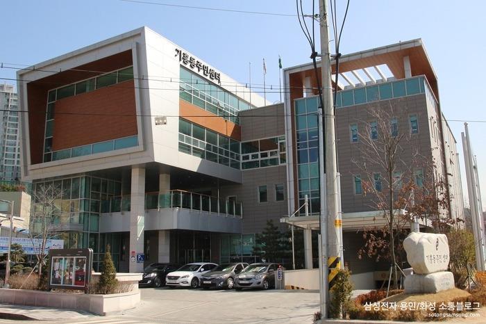 기흥동주민센터