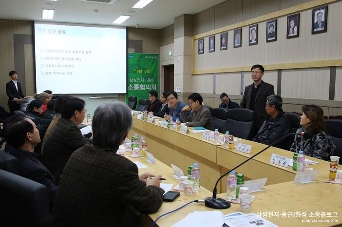 삼성전자·용인 소통협의회1