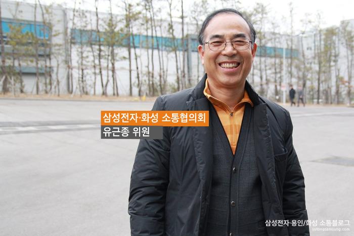 유근종 위원 / 『삼성전자·화성 소통협의회』