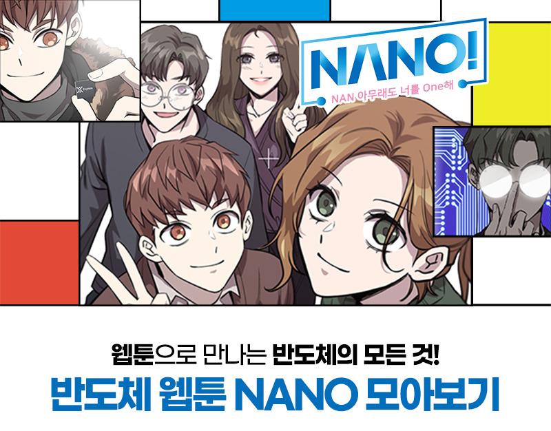 반도체 웹툰 NANO 모아보기