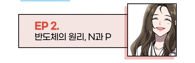 EP 2. 반도체의 원리, N과 P