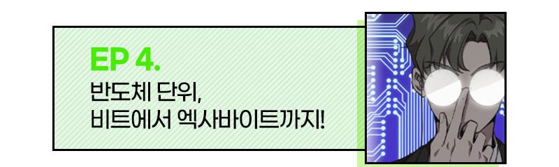 EP 4. 반도체 단위, 비트에서 엑사 바이트까지!