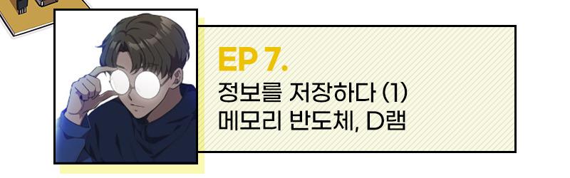 EP 7. 정보를 저장하다(1) 메모리 반도체, D램