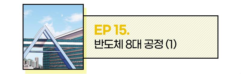 EP 15. 반도체 8대 공정(1)