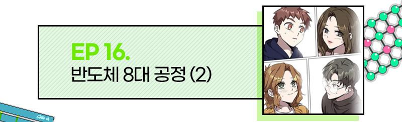 EP 16. 반도체 8대 공정(2)