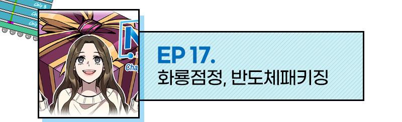 EP 17. 화룡점정, 반도체 패키징