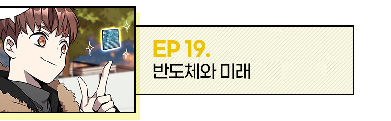 EP 19. 반도체와 미래