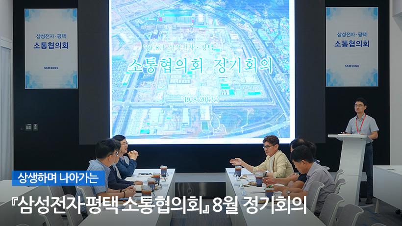 『삼성전자∙평택 소통협의회』 8월 정기회의 장면