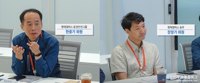 평택캠퍼스 환경안전그룹 한중기 위원과 평택 캠퍼스 총무 장창기 위원