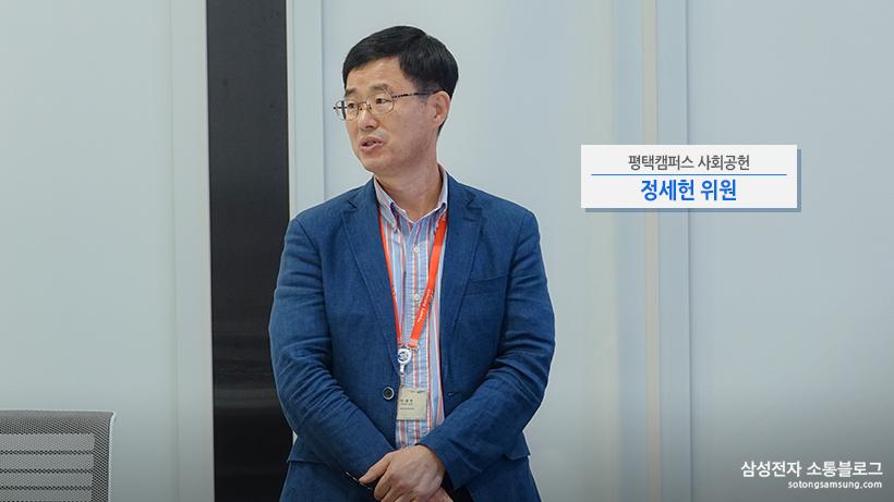 평택캠퍼스 사회공헌팀 정세현 위원