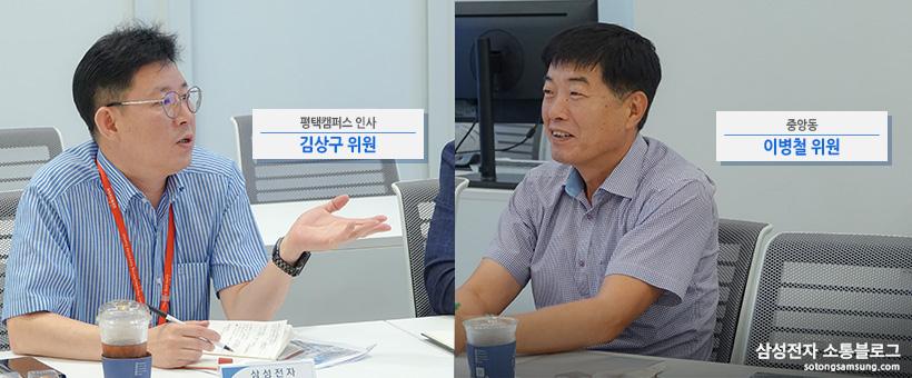 평택캠퍼스 인사팀 김상구 위원과 중앙동 이병철 위원