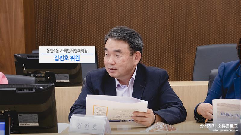 동탄1동 사회단체협의회장 김진호 위원