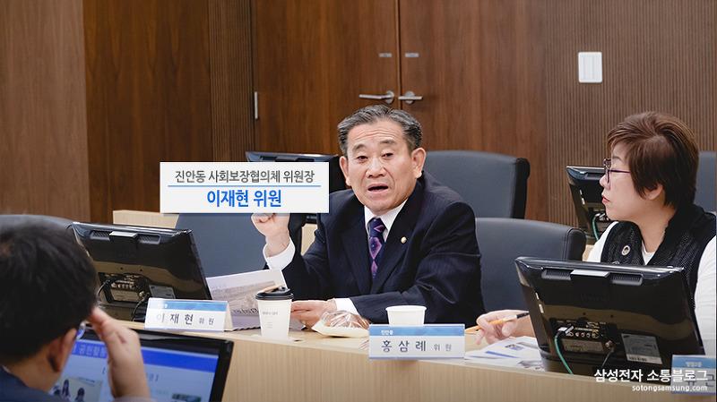 진인동 사회보장협의체 위원장 이재현 위원