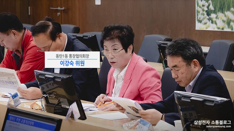 동탄일동 통장협의외장 이강숙 위원