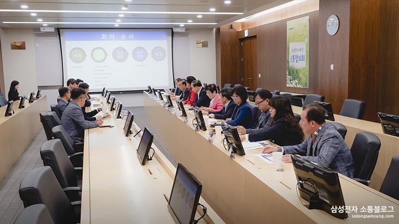삼성전자 화성 10월 소통협의회 정기 회의