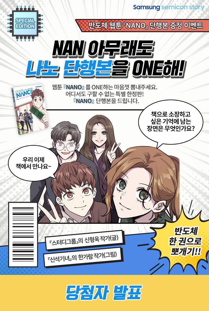 당첨자 발표] NAN 아무래도 '나노 단행본'을 ONE해!