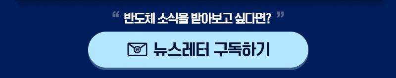 [블로그 이벤트] 삼성반도체이야기 뉴스레터 구독 이벤트! - 구독 바로가기