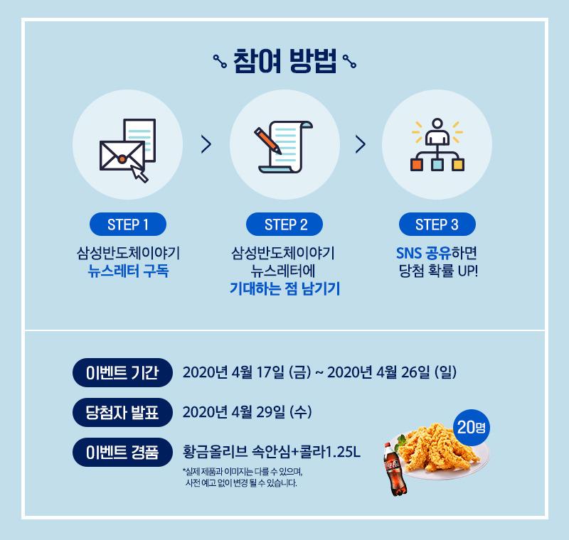 [블로그 이벤트] 삼성반도체이야기 뉴스레터 구독 이벤트! - 참여방법
