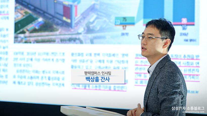 프리젠테이션중인 평택캠퍼스 인사팀 백상흠 간사