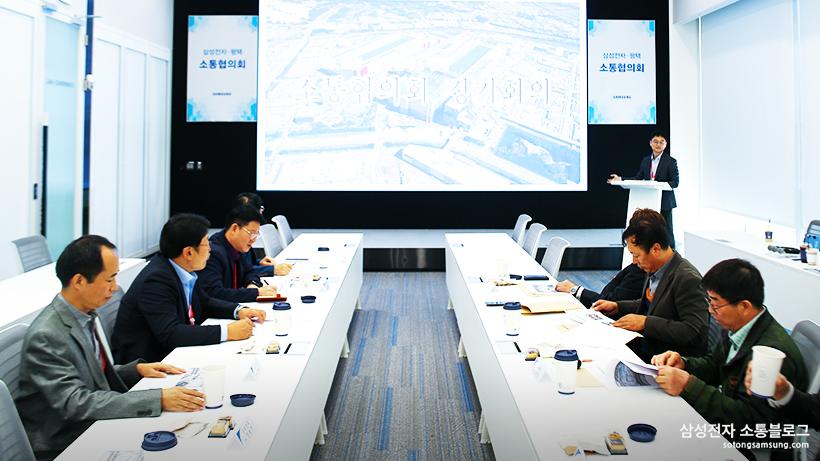 회의 진행중인 삼성전자 평택 소통협의회