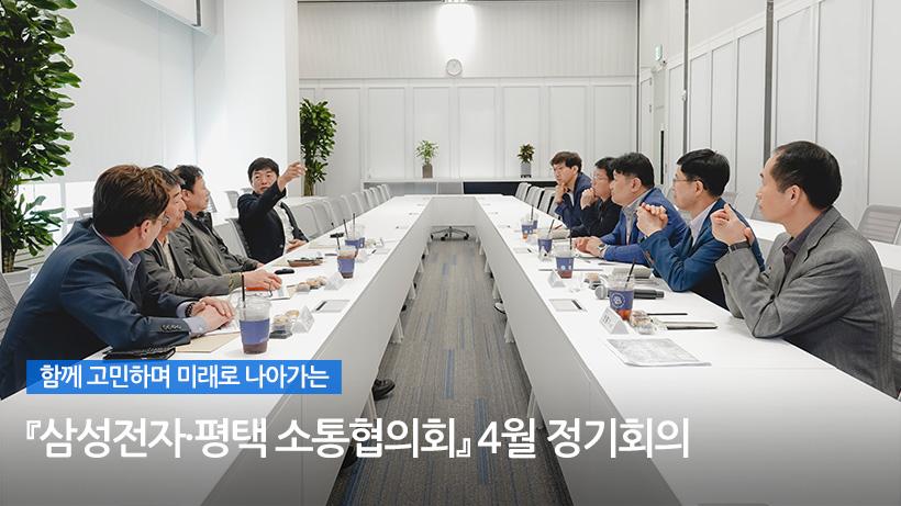 함께 미래로 나아가는 『삼성전자·평택 소통협의회』 4월 정기회의