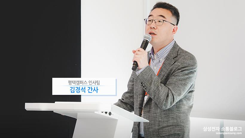평택캠퍼스 인사팀 김경석 강사