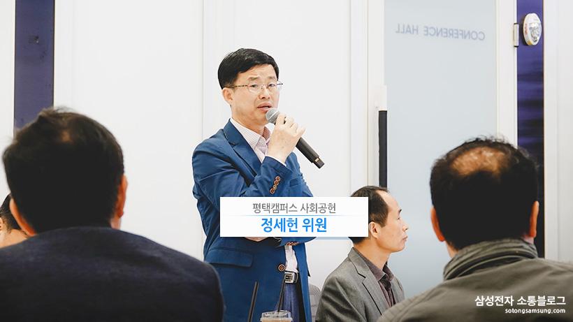 평택캠퍼스 사회공헌