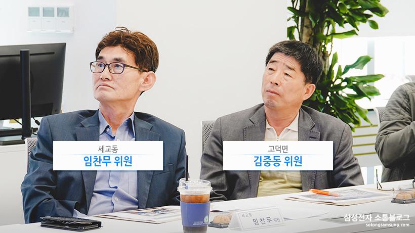 세교동 임찬무 위원과 고덕면 김중동 위원
