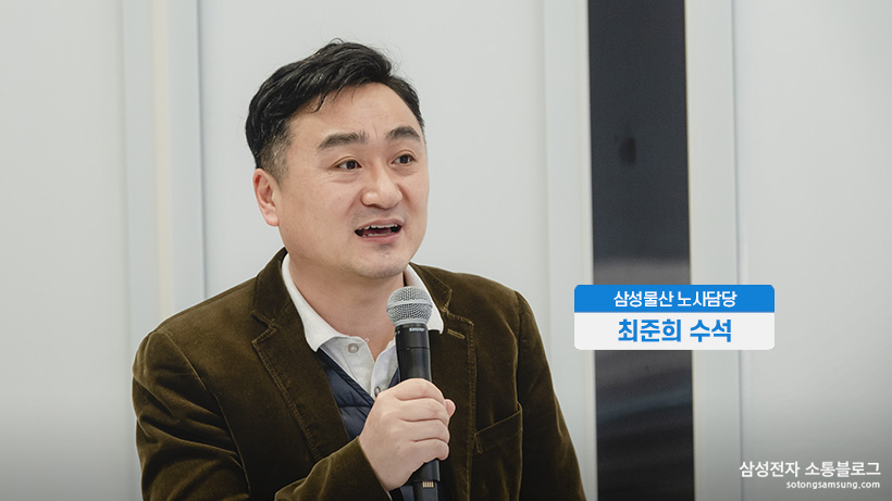 삼성물산 노사담당 최준희 수석