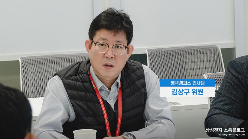 평택캠퍼스 인사팀 김상구 위원