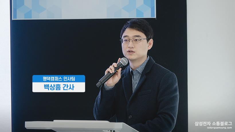 평택캠퍼스 인사팀 백상흠 간사