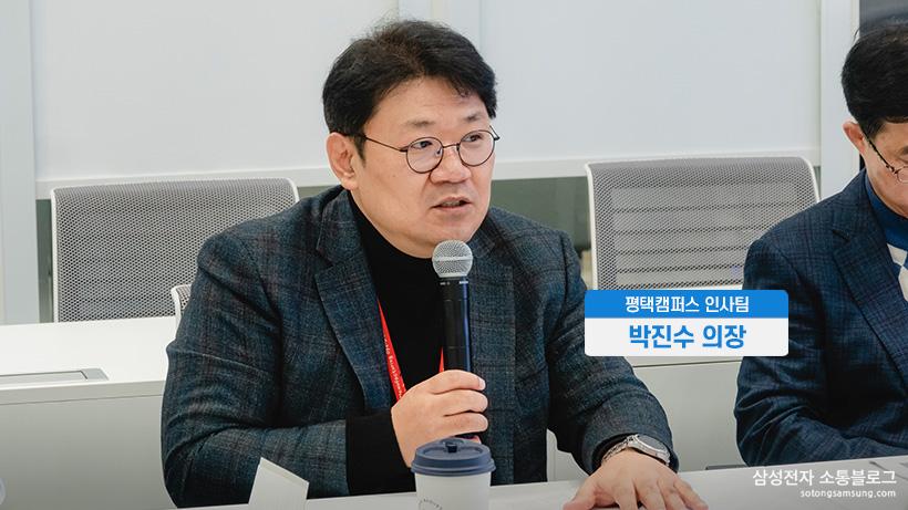평택캠퍼스 인사팀 박진수 의장