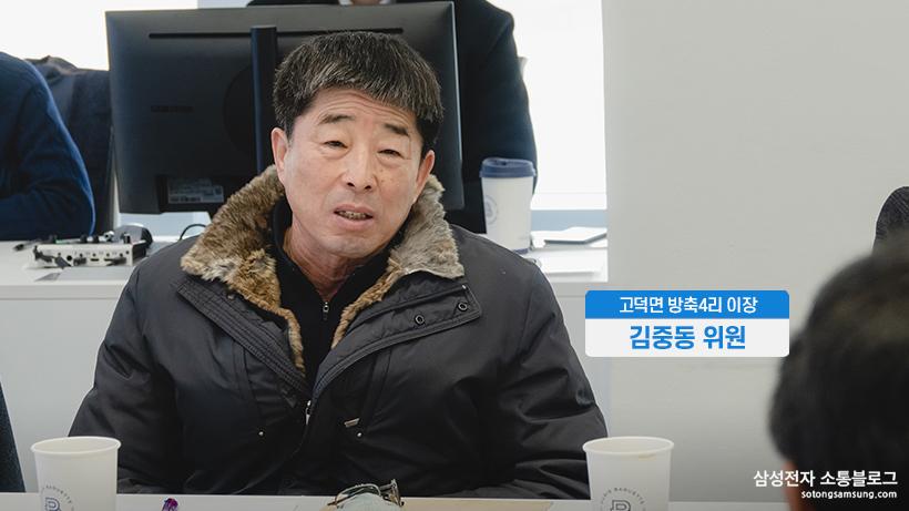 고덕면 방축4리 이장 김중동 위원