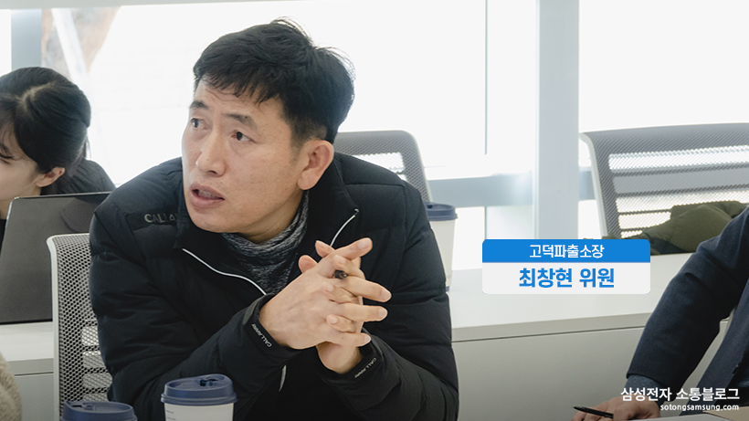 고덕파출소장 최창현 위원