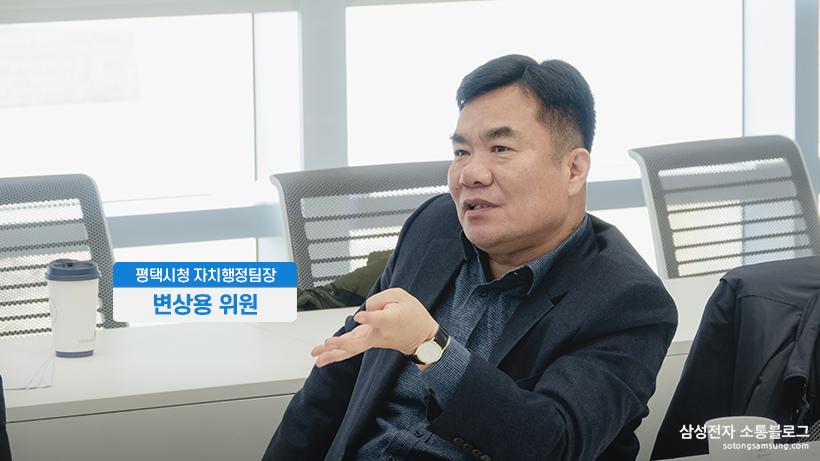 평택시청 자치행정팀장 변상용 위원
