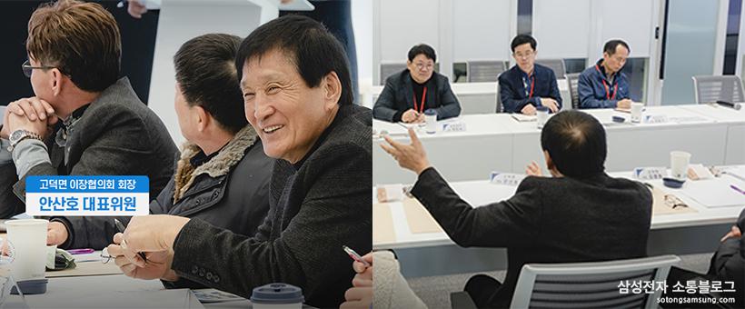 고덕면 이장협의회 회장 안산호 대표위원