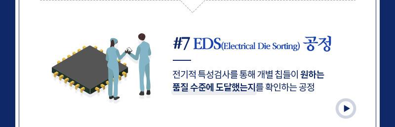 반도체 8대공정 - EDS공정