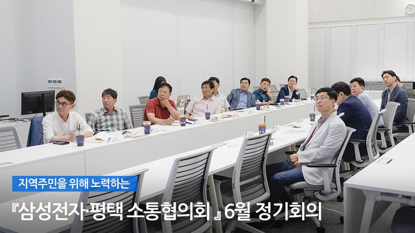 지역주민을 위해 노력하는 『삼성전자·평택 소통협의회』 6월 정기회의